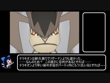 【ポケモンUSM】環境に突撃するテラキオン