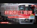 【駅名記憶】「ロスタイムメモリー」で山陽、阪神、神鉄、北条【Vo.重音テト】