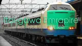 Itoi-gawa Emrapire【糸魚川快速ラストラ