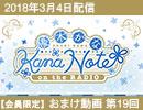【会員限定動画|おまけタイム #19】 優木かな KANANOTE on the radio