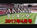 月刊AKNMランキング2017年4月号