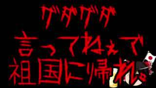 【ゆっくり腹割】韓国「日本は謝り続けろ(要約」