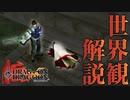 【ドラッグオンドラグーン】全ED制覇・世界観解説 #4【ゆっくり実況】
