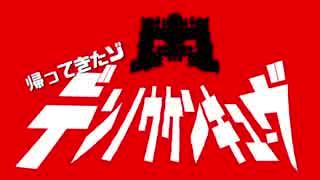 帰ってきたゾ☆電脳研究部【Besiege】