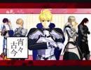 【Fate/MMD】宵々古今【円卓の騎士】