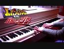 ルパンレンジャーVSパトレンジャーOP ピアノソロ
