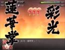 【実況】戦術とか下手な⑨が幻想少女大戦夢を実況プレイpart31