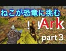 【ark】ネコが恐竜に挑むArk!part3【ゆとり女子実況】
