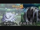 【ポケモンUSM】神剣使いの中堅戦記Part1【メガハガネール】
