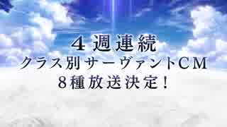 【FGO第二部開始!】Fate/Grand Order 4週連続CM予告映像