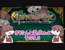 【MasterofEpic】きりたんと遊ぶMoE:その9.5【VOICEROID実況】