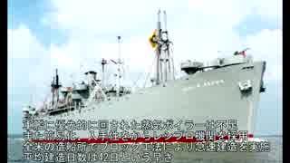 現代水上艦解説 番外編② WWIIアメリカ合