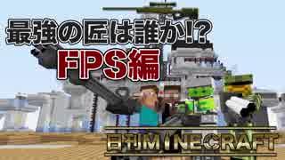 【日刊Minecraft】最強の匠は誰か!?FPS編最終回 ラストバトル 後編【4人実況】