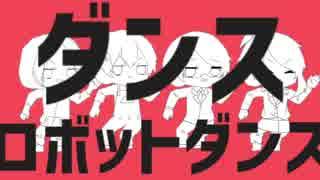 【手描き】我.々.だでダ/ン/ス/ロ/ボ/ッ/