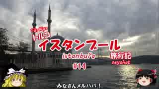 トルコ・イスタンブール旅行記 #14 オルタ