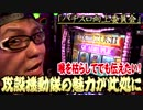 【#105】司芭扶が声枯らして攻殻の魅力を伝えた結果【SEVEN'S TV】
