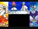 【ポケモンムーン】初見でプレイしていくよんPart15【実況プレイ動画】