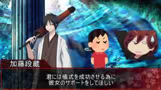 【シノビガミ】悪路王の帰還 第一話【実