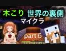 【Minecraft】ゆとり女子のいまさらマイクラpart6【実況】