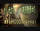 タムサのモンハン実況動画#3 決まるか?○○○フィニッシュ