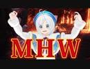 【MHW】モンハンワールドで歯科衛生士になりました【ランスで実況】