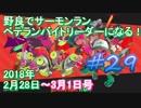 #29【祝カンスト】 野良サーモンランでレート700目指して!【'18/3/1】