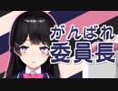 がんばれ委員長2