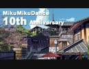 MMD 10th anniversary