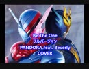 Be The One (full version) / PANDORA feat. Beverly (原キー)男が歌ってみた!