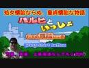 【涼宮ハルヒの戸惑】邪神ルヒネのハルヒシリーズをやろうの会 part17