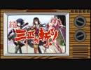 【ダメージソースは剣聖とアイシャちゃん】轟雷のフールフー...