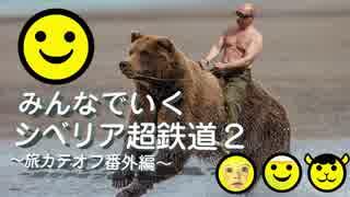 みんなで行く「シベリア超鉄道2」part0 ~