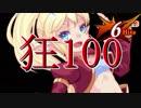【MUGEN】狂_100【part38】