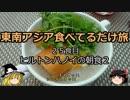 【ゆっくり】東南アジア食べてるだけ旅 25食目 ヒルトンハノ...