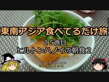 【ゆっくり】東南アジア食べてるだけ旅 25食目 ヒルトンハノイの朝食2