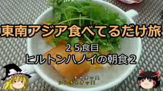 【ゆっくり】東南アジア食べてるだけ旅 25
