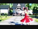 【ありがとう!MMD祭冬】かわいい系博麗霊夢でハッピートラップ