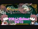 【MasterofEpic】きりたんと遊ぶMoE:その10【VOICEROID実況】