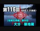 【GODforest】第116回【地域伝承編】第44回「大分─猿地蔵」