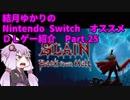 結月ゆかりの オススメ Nintendo Switch DLゲー紹介  pa...