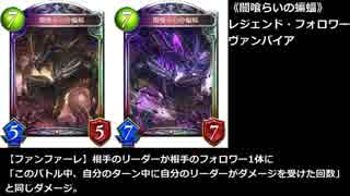 【シャドバ】新カード『闇喰らいの蝙蝠』