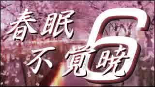 【メドレー合作】春眠暁を覚えず6