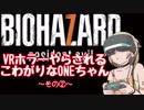 【バイオ7】VRホラーやらされるこわがりなONEちゃん【その②】