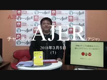 『沖縄メディアは県民をどこへ連れていこうとしているのか?①』THE・REAL・OKINAWA AJER2018.3.5(1)