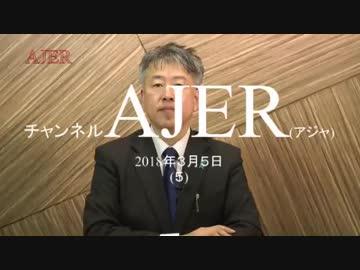 『中共が構築する習近平独裁体制①』坂東忠信 AJER2018.3.5(5)