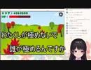 【月ノ兎】委員長のために作られたゲーム:ザッソウイーター...