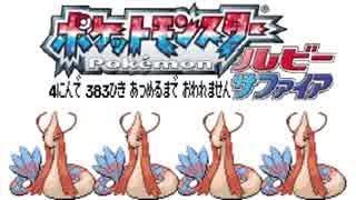 ポケモン全383匹集めるまで終われない旅 Part32【ルビサファ】
