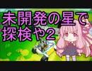 【ASTRONEER】誰もいない星に行く茜ちゃん2【VOICEROID実況】
