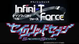 Infini-T Force × セイクリッドセブン st