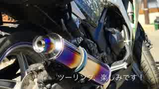 【BEAMS R-EVO】 マフラー交換 CBR250R